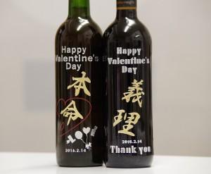 バレンタインボトル