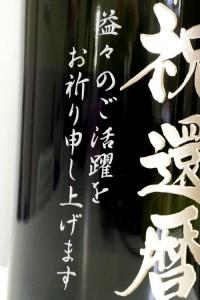 お酒名前入りボトル 2